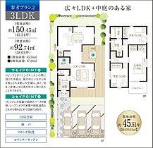 【参考プラン図】広々LDK+中庭のある家