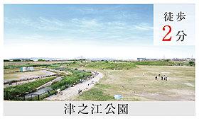 津之江公園まで徒歩2分!
