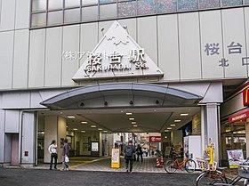 西武池袋線「桜台」駅まで徒歩6分