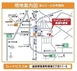 美里町駅東/トヨタウッドユーホーム株式会社:交通図