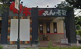 がってん寿司 西青木店 約210m(徒歩3分)