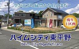 【セキスイハイム】ハイムシティ東平野【建築条件付土地】の外観