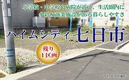 【セキスイハイム】ハイムシティ七日市【建築条件付土地】の外観