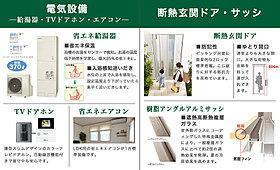 電気設備/玄関ドア/サッシのご紹介
