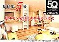 【五香駅】徒歩5分エドケンハウスのデザイン制震住宅<新築5棟>吹抜けやロフトのあるプランも登場