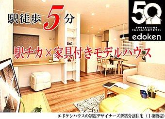最終3棟モデルハウス販売大商談会。制震デザイナーズ住宅。エキチカモデルハウス3棟公開中!家具付きモデルハウス(5号棟)販売中!。