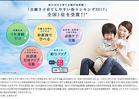 共働き家族が子育てしやすい街No.1の松戸市