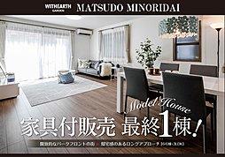 【新昭和の分譲住宅】WGみのり台 みのり台駅徒歩7分の外観