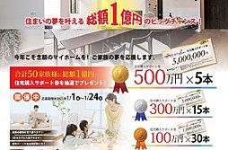 【JR鎌取駅徒歩8分】時間と空間のゆとり ウィザースガーデンおゆみ野 全8棟の外観