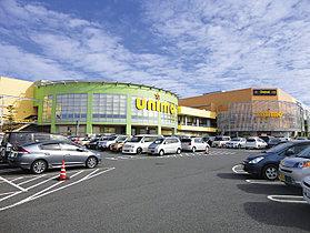大型複合ショッピングセンター ユニモ 徒歩10分