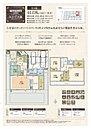 モデルハウス 23号棟! 家具・照明・リビングエアコン・カーテンがセットに♪