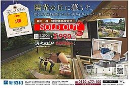 【ウィザースガーデン畑沢南】新昭和の街作り全75区画の大型分譲地の外観