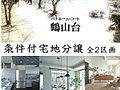 パナホーム・コート 鶴山台(建築条件付)