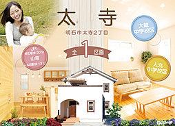 【IKU-REAR】イクリアタウン太寺 ~太寺に1区画の注文住...