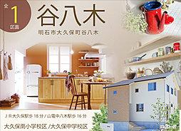 【IKU-REAR】イクリアタウン谷八木 ~全1区画好評分譲中~