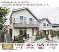 ナイス パワーホーム青葉荏田【夏涼しく、冬暖かい/ナイスの地震に強い家】