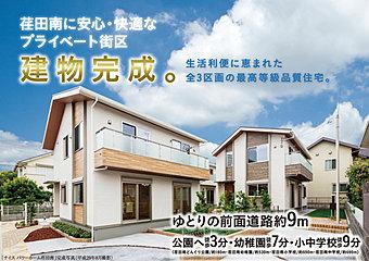 ナイス パワーホーム荏田南【地震に強いナイスの住まい/夏涼しく、冬暖かい家】