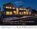 ナイス パワーホーム荏田南ブライトコート【地震に強いナイスの住まい/夏涼しく、冬暖かい家】