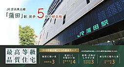 ナイス パワーホーム新蒲田【地震に強いナイスの住まい/夏涼しく...