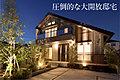 ナイス パワーホーム荏田南ガーデンズ【夏涼しく、冬暖かい/ナイスの地震に強い家】