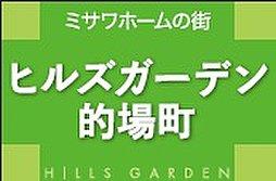 【ミサワホーム】ヒルズガーデン的場町