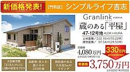 【ミサワホーム】Granlink HIRAYA(蔵のある平屋)シンプルライフ吉志モデルホームの外観