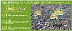 近鉄新庄駅前に広がる4街区 総50区画のスタートです!