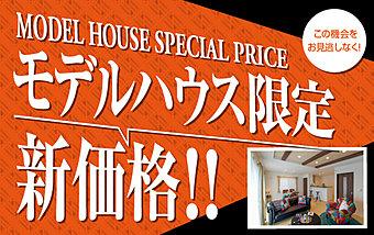 お家で楽しむスポーツ観戦フェア開催! お得なご成約特典、web来場予約特典ございます。詳しくは、こちらでご確認下さい。 http://www.grandy.jp/event/chibaken/