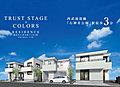 トラストステージ×カラーズ【レジデンス 】練馬区石神井町1丁目 新築分譲住宅