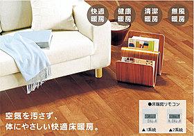 ガス床暖房「ヌック」標準装備