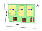 敷地面積45坪以上、全3区画!車2台駐車できます!