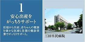三田市民病院(総合病院)まで車で約5分(約3.200m)