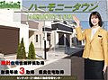 【 HARMONY TOWN 】 豊中市岡町北2丁目 全3区画 ~耐震・耐風項目で3等級を取得~