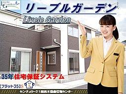 【 Livele GardenS 】 豊中市春日町