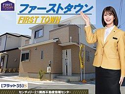 【 FIRST TOWN 】 吹田市第4山田南 全4区画 ~次...