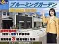 【 Blooming Girden 】 枚方市長尾台3丁目2期 長期優良住宅