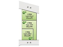 播磨町古宮 3区画 分譲開始