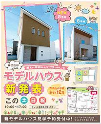 <新登場>芥子山エリアのオール電化住宅【昭和住宅】