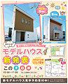 <芥子山エリア>外構・照明・エアコン付のオール電化住宅【昭和住宅】