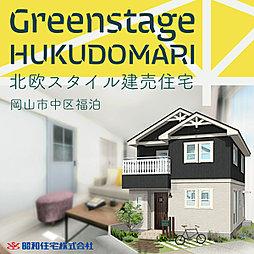 【昭和住宅】グリーンステージ福泊19号地の外観
