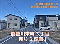 【(株)大兼工務店】能登川栄町3丁目~JR能登川駅徒歩7分