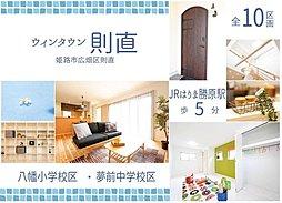 【勝美住宅】姫路市広畑区則直 ウィンタウン則直 ~全10区画分譲中~の外観