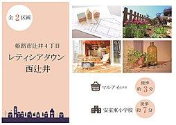 【株式会社日新】レティシアタウン西辻井 建築条件なしの外観