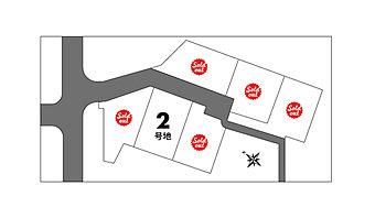 区画図 2号地建築条件付区画