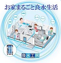 家じゅうまるごと浄水のお水に生まれ変わります。
