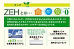 ZEH(ゼッチ)とは、年間の1次エネルギー(自然界に存在するものから得られるエネルギー)の消費量が創エネや省エネでゼロになる住宅の事です。