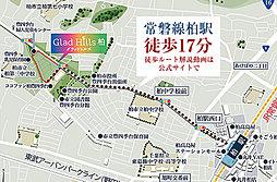 グラッドヒルズ柏/柏駅徒歩17分/現地Youtube動画多数:案内図