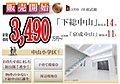 【新登場】歴史ある伝統的な法華経寺の風情ある街並に、贅沢な仕様の全7区画大型新築分譲住宅登場