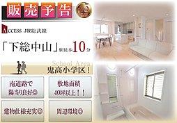 【初登場】下総中山駅からたった10分 全4区画の新築分譲住宅が...