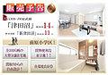 【全10区画】第1期3区画販売、総武線「津田沼」駅14分 早くも2区画のみとなりました。